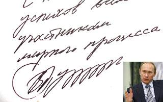Graphologie | Putin